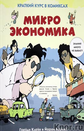 """Йорам Бауман, Грейди Клейн """"Микроэкономика. Краткий курс в комиксах. Графический non-fiction"""""""