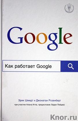 """Эрик Шмидт, Джонатан Розенберг """"Как работает Google"""" Серия """"Top Business Awards"""""""