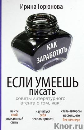 """Ирина Горюнова """"Как заработать, если умеешь писать"""""""