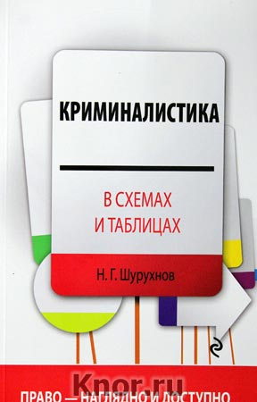 "Н.Г. Шурухнов ""Криминалистика в схемах"" Серия ""Право - наглядно и доступно"""