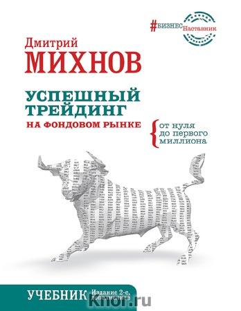 """Дмитрий Михнов """"Успешный трейдинг на фондовом рынке. От нуля до первого миллиона. Учебник"""""""
