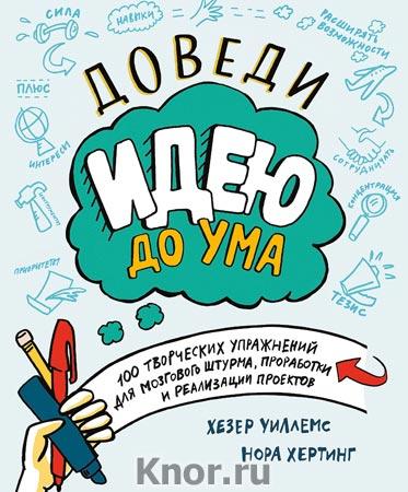 """Хезер Уиллемс, Нора Хертинг """"Доведи идею до ума. 100 творческих упражнений для мозгового штурма, проработки и реализации проектов"""" Серия """"Активити для взрослых"""""""