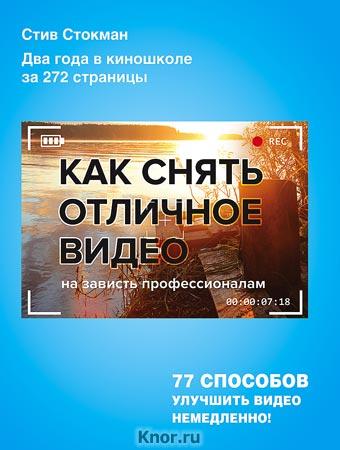 """Стив Стокман """"Как снять отличное видео"""" Серия """"Мастер сцены"""""""