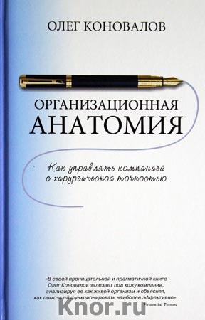 """Олег Коновалов """"Организационная анатомия"""""""
