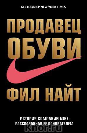 """Фил Найт """"Продавец обуви. История компании Nike, рассказанная ее основателем"""" Серия """"Top Business Awards"""""""