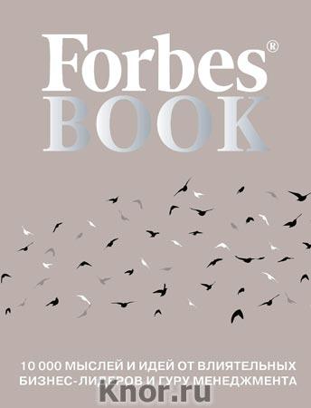 """Т. Гудман """"Forbes Book: 10 000 мыслей и идей от влиятельных бизнес-лидеров и гуру менеджмента"""" Серия """"Подарочные издания. Бизнес"""""""