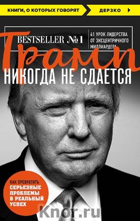 """Дональд Трамп """"Трамп никогда не сдается"""" Серия """"Книги, о которых говорят"""""""