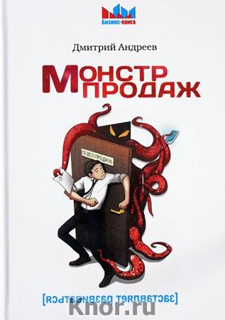 "Дмитрий Андреев ""Монстр продаж"" Серия ""Бизнес-книга"""