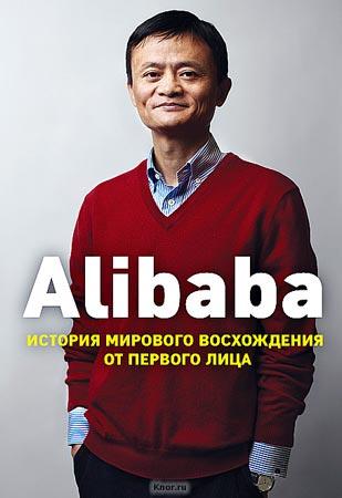 """Д. Кларк """"Alibaba. История мирового восхождения"""" Серия """"Top Business Awards"""""""