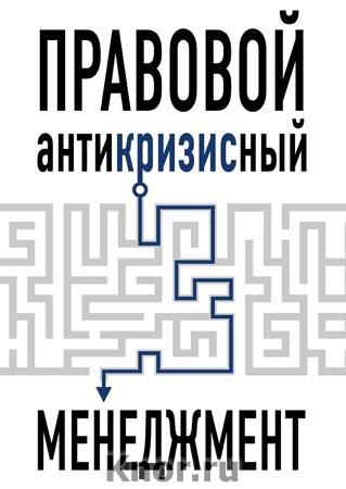 """А. Пушкин, О. Жданова """"Правовой антикризисный менеджмент"""" Серия """"Просто о праве"""""""