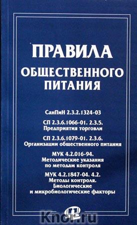 Правила общественного питания: сборник документов