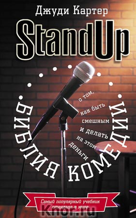 "Джуди Картер ""Библия комедии. Stand Up"" Серия ""Библиотека стэндапа и комедии"""