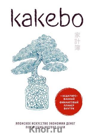 """Kakebo. Японское искусство экономии денег по системе Мотоко Хани. Серия """"Сам себе миллионер"""""""