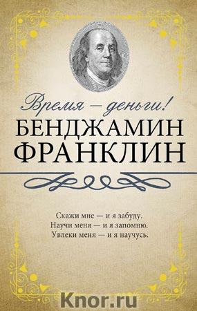 """Бенджамин Франклин """"Время - деньги!"""" Серия """"Исключительная книга мудрости"""""""