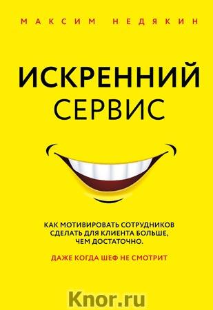 """Максим Недякин """"Искренний сервис. Как мотивировать сотрудников сделать для клиента больше, чем достаточно. Даже когда шеф не смотрит"""" Серия """"Бизнес. Как это работает в России"""""""