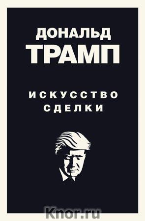 """Дональд Трамп """"Искусство сделки"""" Серия """"Бизнес. Лучший мировой опыт"""""""