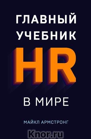 """Майкл Армстронг """"Главный учебник HR в мире"""" Серия """"Бизнес. Лучший мировой опыт"""""""