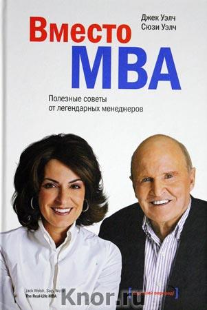 """Джек Уэлч, Сюзи Уэлч """"Вместо MBA. Полезные советы от легендарных менеджеров"""" Серия """"Бизнес"""""""