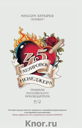 """Максим Батырев """"45 татуировок менеджера. Правила российского руководителя под партнерством Патентус"""" Серия """"Бизнес"""""""