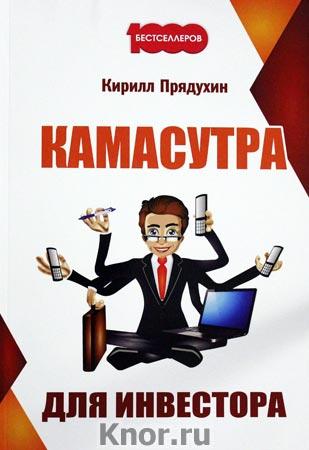 """Кирилл Прядухин """"Камасутра для инвестора"""" Серия """"1000 бестселлеров"""""""