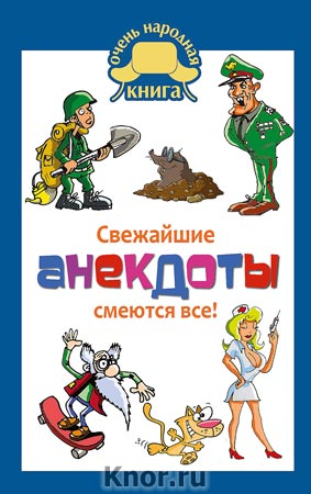 """Е.В. Маркина """"Свежайшие анекдоты: смеются все!"""" Серия """"Очень народная книга"""""""