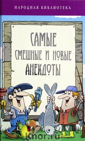 """Самые смешные и новые анекдоты. Серия """"Народная библиотека"""""""