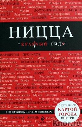 """В.А. Пушкин """"Ницца"""" Серия """"Красный гид"""""""