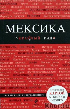 """Е.Н. Кульков """"Мексика"""" Серия """"Красный гид"""""""