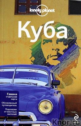 """Брендам Сейнсбери """"Куба"""" Серия """"Lonely Planet. Путеводители"""""""