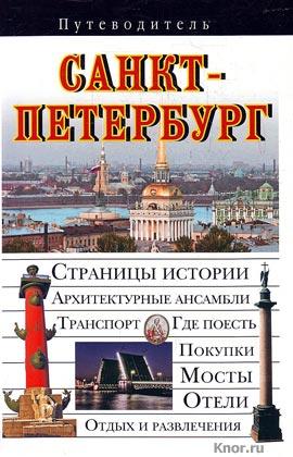 """В.Н. Сингаевский """"Санкт-Петербург. Путеводитель"""""""