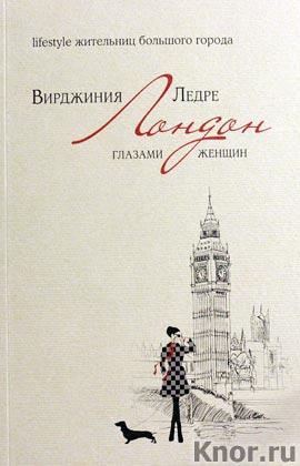 """Вирджиния Ледре """"Лондон глазами женщин"""" Серия """"Lifestyle жительниц большого города"""""""