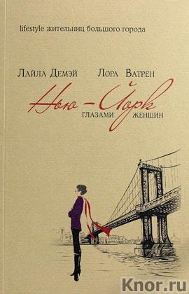 """Лайла Дэмэй, Лора Ватрен """"Нью-Йорк глазами женщин"""" Серия """"Lifestyle жительниц большого города"""""""