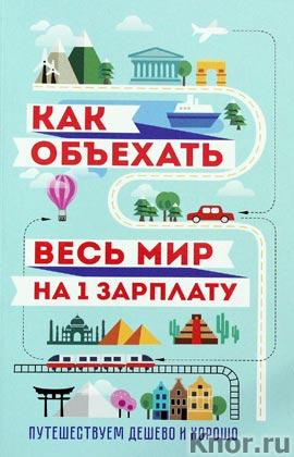 """Семен Павлюк """"Как объехать весь мир на одну зарплату. Путешествуем дешево и хорошо"""" Серия """"Туризм в деталях"""""""