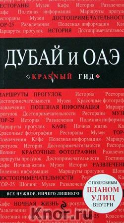 """Е.Н. Кульков """"Дубай и ОАЭ"""" Серия """"Красный гид"""""""