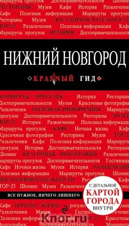 """Н.Б. Леонов """"Нижний Новгород"""" Серия """"Красный гид"""""""