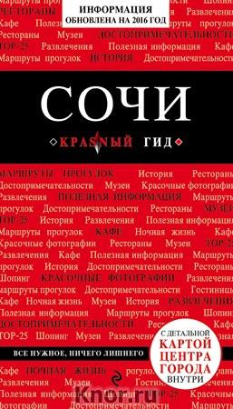 """А.В. Синцов """"Сочи"""" Серия """"Красный гид"""""""