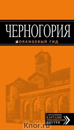 """Черногория: путеводитель. Серия """"Оранжевый гид"""""""