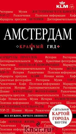 """М.А. Крузе """"Амстердам"""" Серия """"Красный гид"""""""