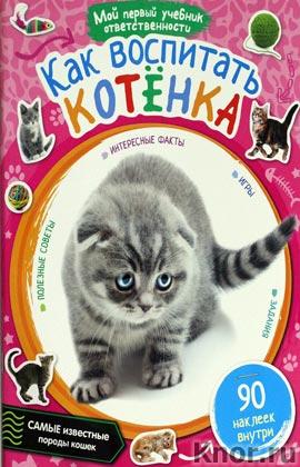 """Мой первый учебник ответственности. Как воспитать котенка + 90 наклеек внутри. Серия """"Мой первый учебник ответственности"""""""