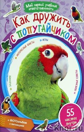"""Мой первый учебник ответственности. Как дружить с попугайчиком + 55 наклеек внутри. Серия """"Мой первый учебник ответственности"""""""