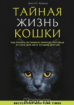 """Джон Брэдшоу """"Тайная жизнь кошки. Как понять истинную природу питомца и стать для него лучшим другом"""" Серия """"Тайны жизни животных"""""""