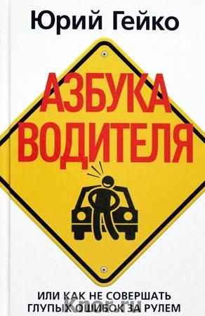 """Юрий Гейко """"Азбука водителя. Или как не совершать глупых ошибок за рулем"""""""
