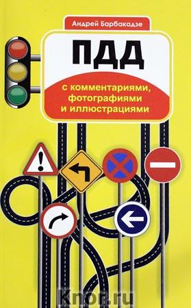 """Андрей Барбакадзе """"ПДД с комментариями, фотографиями и иллюстрациями"""""""