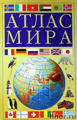 "Атлас мира (желтый). Серия ""Атлас мира"""