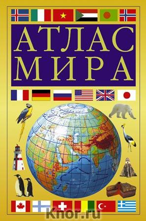 """Атлас мира (желтый). Серия """"Атлас компактный"""""""