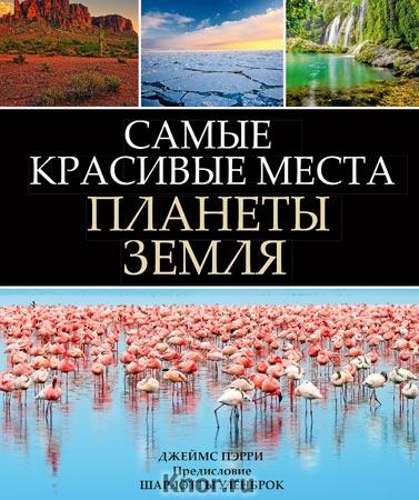 """Джеймс Пэрри """"Самые красивые места планеты Земля"""""""