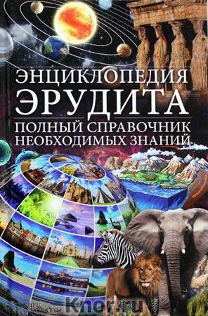 Энциклопедия эрудита. Полный справочник необходимых знаний