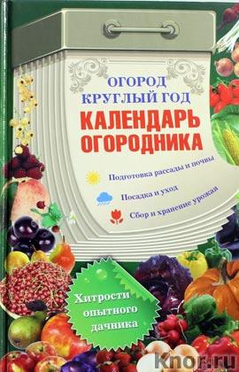 "В. Борщ ""Огород круглый год: календарь огородника"""
