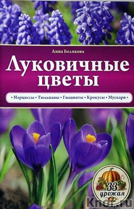 """Анна Белякова """"Луковичные цветы"""" Серия """"33 урожая"""""""