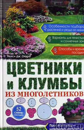 """Н. Ондра """"Цветники и клумбы из многолетников"""""""